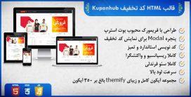 قالب HTML کد تخفیف کوپن هاب   Kuponhub