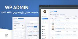 افزونه قالب مدیریت وردپرس | WP admin theme CD