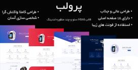 قالب Prolab، قالب HTML لندینگ پیج فارسی پرولب