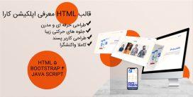 قالب Kara | قالب HTML معرفی اپلیکیشن کار