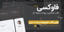 قالب Foxevcard، قالب HTML شخصی، رزومه و نمونه کار فاوکسی