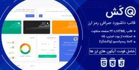 قالب Qash، پوسته HTML مدیریت ارز دیجیتال