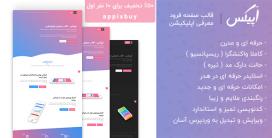 اَپیکس قالب HTML صفحه فرود معرفی اپلیکیشن
