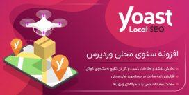 افزونه Yoast Local Seo | افزونه سئوی محلی وردپرس Yoast Local Seo فارسی نسخه ۱۲.۲.۱