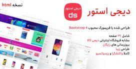 قالب Digistore | قالب HTML فروشگاهی دیجی استور