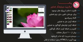 اسکریپت ویرایشگر تصاویر پیکسا | Pixa