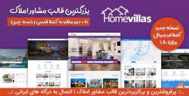 قالب وردپرس املاک Home villas