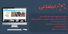 قالب فارسی اجتماعی وردپرس