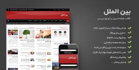 پوسته حرفه ایی مجله خبری / وبلاگی وردپرس | بین الملل