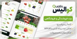 قالب Qualis، قالب وردپرس فروشگاهی مواد غذایی ارگانیک کوالیس