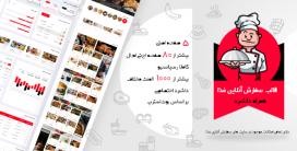 قالب Munchbox | قالب HTML سایت سفارش آنلاین غذا مانچ باکس