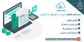 اسکریپت حسابیار، سیستم مدیریت مالی و حسابداری