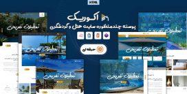 قالب Ecorik | قالب HTML چندمنظوره سایت هتل و گردشگری اکوریک