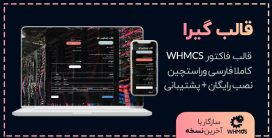 قالب Gira، پوسته ایرانی فاکتور و ایمیل WHMCS گیرا