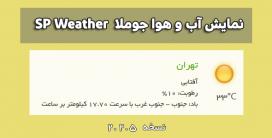 ماژول SP Weather | ماژول نمایش آب و هوا جوملا