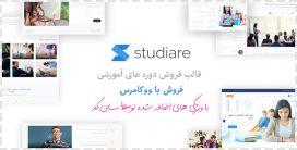 قالب Studiare پوسته وردپرس سایت آموزشی استادیار