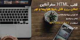 قالب HTML رزرواسیون Bookify | سفرآنلاین