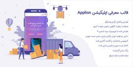 قالب HTML معرفی اپلیکیشن Applion