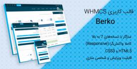 قالب Whmcs برکو ایران و حرفه ای