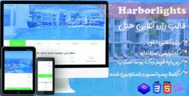 قالب Harborlights | قالب HTML رزرو هتل چراغ بندرگاه