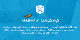 اسکریپت کوتاه کننده لینک AdLinkFly | نسخه آخر