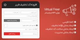 ماژول کد تخفیف virtual freer به صورت کاملا فارسی و اورجینال | افزونه کد تخفیف فریر