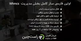 فارسی ساز بخش مدیریت whmcs