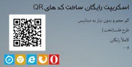 اسکریپت رایگان تولید کد های QR