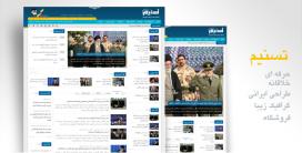 قالب وردپرس ایرانی تسنیم