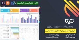 قالب Netita | قالب HTML مدیریتی آماده نتیتا