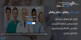 قالب پزشکی Harbor Medical پوسته HTML حرفه ای   هاربر مدیکال