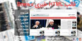 قالب html خبری بی خبر