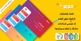 قالب html معرفی اپلیکیشن موبوپلاس | قالب moboplus