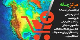 قالب فروشگاهی مرکز رسانه