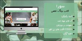سورا | قالب وبلاگ شخصی Sorra | قالب HTML سورا