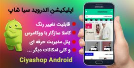 اپلیکیشن اندروید CiyaShop | سیا شاپ