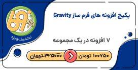 پکیج افزونه های فرم ساز گرویتی ، Gravity Form Builder Package
