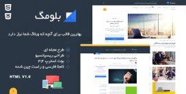 قالب HTML مجله ای بلومگ | BLOMAG