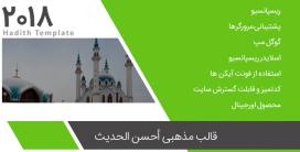 قالب html مذهبی أحسن الحدیث | قالب سایت مذهبی HadithTheme