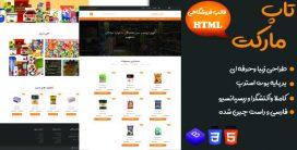 قالب TopMarket | قالب HTML فروشگاهی تاپ مارکت