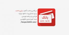 درگاه پرداخت آنلاین بازپرداخت برای اسکریپت دانلود ویژه