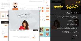قالب html شخصی رزومه و نمونه کار | Genio
