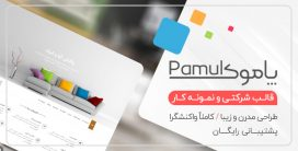قالب Pamuk، قالب HTML تک صفحه ای و شرکتی پاموک