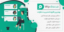 افزونه wpDiscuz، افزونه وردپرس حرفه ای مدیریت دیدگاه