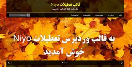 قالب وردپرس تعطیلات Niyo