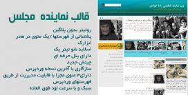 قالب شخص خبری نماینده مجلس +پنل مدیریتی