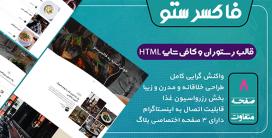 قالب Foxresto، قالب HTML رستوران و کافی شاپ فاکسرستو