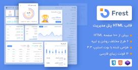 قالب Frest ، قالب HTML پنل مدیریت فرست