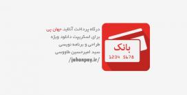 درگاه پرداخت آنلاین جهان پی برای اسکریپت دانلود ویژه