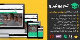 قالب سیستم جامع آموزش آنلاین یونیورو – Univero